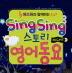 SING SING 스토리 영어동요: NIGHT(애즈원과 함께하는)(CD2장포함)