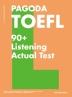 PAGODA TOEFL 90+ Listening Actual Test(NEW TOEFL 완벽 반영)