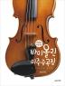 바이올린 이중주곡집(Hello, Violin)