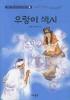 우렁이 색시(2판)(최하림 시인이 들려주는 구수한 옛날이야기 4)