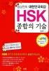 HSK 종합의 기술(엄상천의 대한민국 최강)(CD1장포함)