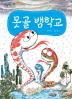못골 뱀학교(독깨비(책콩 어린이) 29)