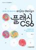 플래시 CS6(enjoy design)(IT CookBook 153)