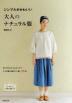 [보유]シンプルがかわいい大人のナチュラル服