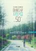 �Ƹ��ٿ� ����ű� 50(�ױ� �� �� ������ ��)