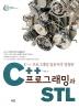 C++프로그래밍과 STL(CD1장포함)