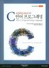 C언어 프로그래밍(Kernighan의)(수정판 2판)