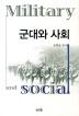 군대와 사회