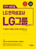 LG그룹 인적성검사 LG그룹 기출마스터(2018)(에듀윌)