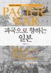 파국으로 향하는 일본(전쟁으로 보는 국제정치 5)