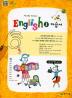 중학 영어1 자습서(Middle school english1)(이재영)(2015)