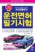 운전면허 필기시험(2020)(8절)