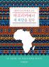 아프리카에서 새 희망을 찾다(대한민국의 학생과 교사,)