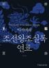 박시백의 조선왕조실록 연표