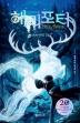 해리 포터와 아즈카반의 죄수. 2(해리포터 20주년 개정판)(해리 포터 시리즈 3)