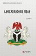 나이지리아의 역사(경희대학교 아프리카연구센터 역사총서 6)