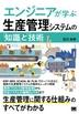 [해외]エンジニアが學ぶ生産管理システムの「知識」と「技術」