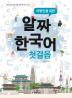 알짜 한국어 첫걸음(아랍인을 위한)(CD1장포함)(아랍어권 학습자를 위한 한국어 시리즈)