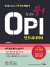 한 번에 끝! OPI 인도네시아어(CD1장포함)