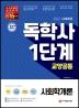 사회학개론 교양공통(독학사 1단계)(2021)(시대에듀)(11판)