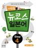 뉴코스 일본어 Step. 4(CD2장포함)