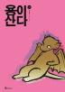용이 산다. 2