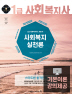 [2019년 17회 대비] 1급 사회복지사 기본서_ 사회복지실천론