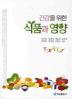 식품과 영양(개정2판)(건강을 위한)