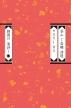 다산 정약용 시선(개정증보판)(한국의 한시 17)
