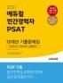 민간경력자 PSAT 10개년 기출문제집(2021)(에듀윌)