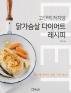닭가슴살 다이어트 레시피(고단백 저지방)