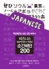 비즈니스 일본어회화 & 이메일 순간패턴 200(MP3 CD 1장)
