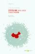 전국국토계획 2016~2030(세계국토총서 20-301)