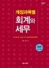 계정과목별 회계와 세무(2020)(개정판 10판)