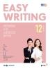 이지 라이팅(Easy Writing)(2019년12월호)