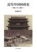 [해외]近代中國財政史 「外省」から「地方」へ