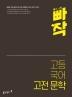 고등 국어 고전 문학(2020)(빠작)