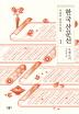 한국 산문선. 1(양장본 HardCover)