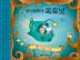 바다 탐험대 옥토넛: 외톨이 괴물(양장본 HardCover)