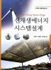 신재생에너지 시스템설계(친환경 융합부품소재 1)