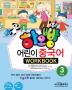 어린이 중국어. 3(WorkBook)(하오빵)(CD1장포함)