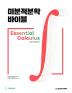 미분적분학 바이블(2판)(전2권)