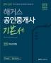 해커스 공인중개사 2차 기본서 부동산세법(2019)