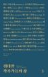 위대한 작곡가들의 삶. 3