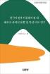 한국가정과 다문화가정 내 배우자 폭력의 유형 및 특성 비교 연구(아산재단 연구총서 460)(양장본 HardCove