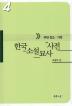 한국소설묘사사전 4(무대장소.가옥)
