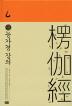 능가경 강의(남회근 저작선 8)(양장본 HardCover)
