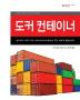 도커 컨테이너(에이콘 오픈소스 프로그래밍 시리즈)