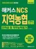 NCS 지역농협 6급 인적성 및 직무능력평가(2020)(해커스)