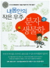분자생물학(내 몸안의 작은 우주)(재미있는 교양 과학 산책)